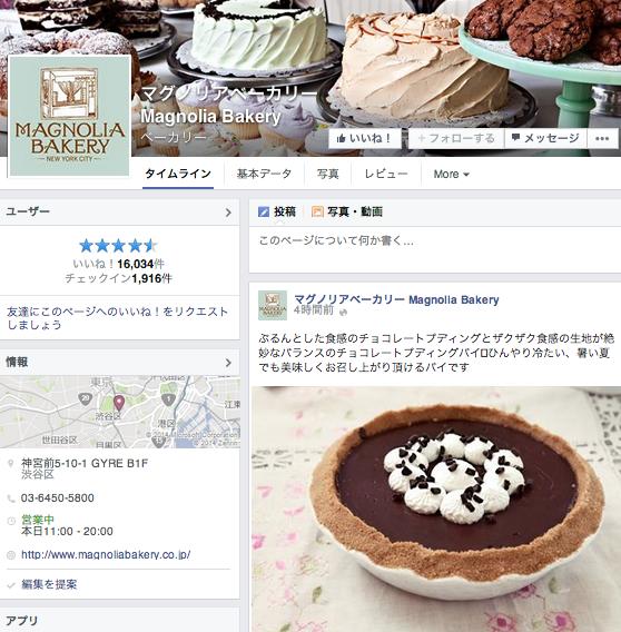 マグノリアベーカリー Magnolia Bakery - Facebook