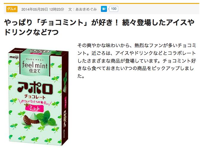 やっぱり「チョコミント」が好き! 続々登場したアイスやドリンクなど7つ - はてなニュース