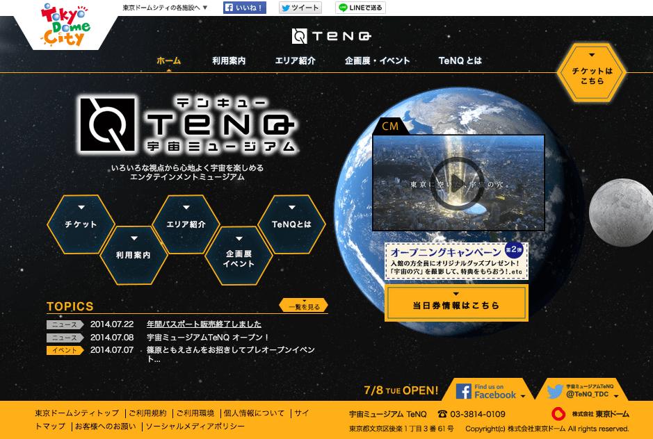 東京ドームシティ|宇宙ミュージアム『TeNQ(テンキュー)』