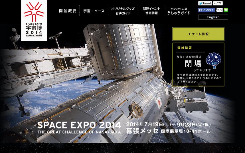 SPACE EXPO 宇宙博 2014 | NASA・JAXAの挑戦