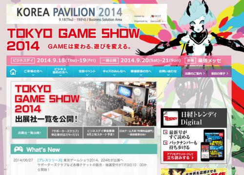 東京ゲームショウ2014