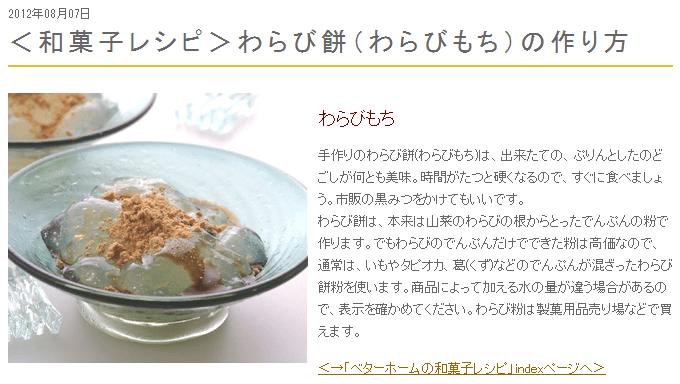 <和菓子レシピ>わらび餅(わらびもち)の作り方 || ベターホーム <和菓子レシピ>わらび餅(わらびもち)の作り方  ||  ベターホーム