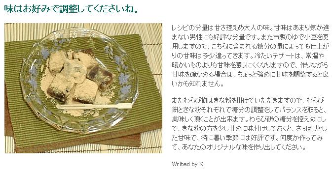 意外に簡単なわらび餅。おうちで作ってみませんか?(小豆入) - スタッフブログ | GLホーム | GLホーム
