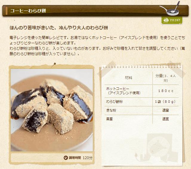 コーヒーわらび餅 | コーヒーレシピ | KALDIのレシピ