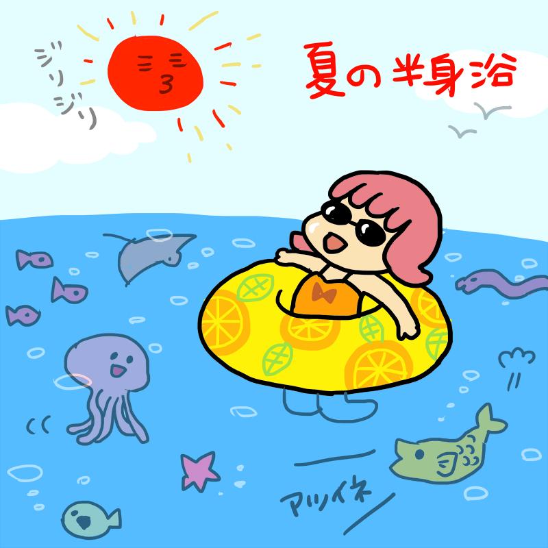 夏の半身浴