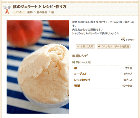 桃のジェラート♪ レシピ・作り方 by ぷう☆pou|楽天レシピ