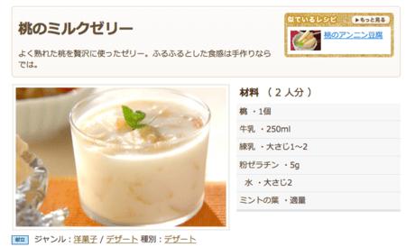 桃のミルクゼリーのレシピ・作り方 - 簡単プロの料理レシピ | E・レシピ