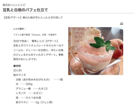 【ELLE a table】豆乳と白桃のパフェ仕立て|デザート|手島幸子|レシピ|エル・オンライン