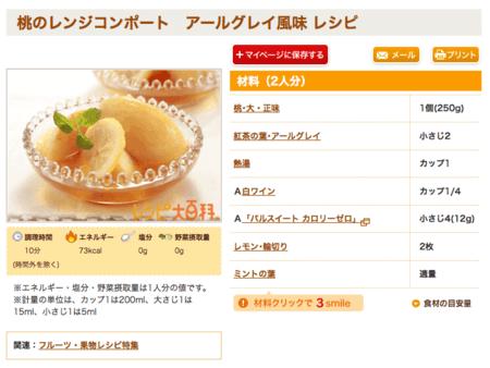 桃 レシピ|桃のレンジコンポート アールグレイ風味|レシピ大百科