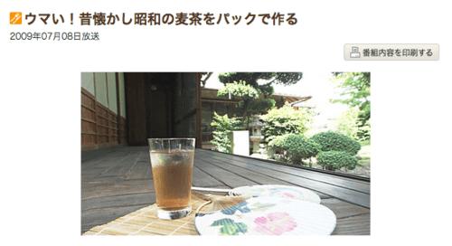 ウマい!昔懐かし昭和の麦茶をパックで作る : ためしてガッテン - NHK