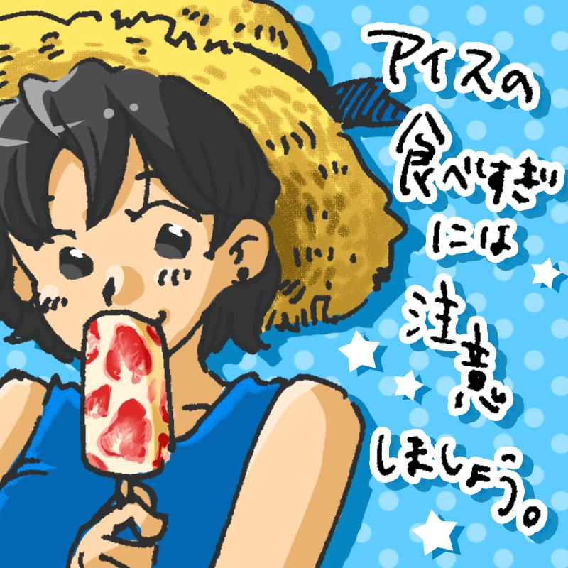 アイスの食べすぎには注意しましょう。