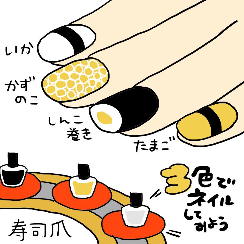 3色でネイルしてみよう:寿司爪