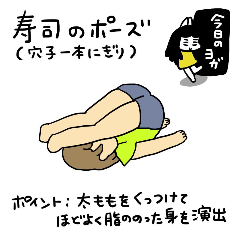 今日のヨガ:寿司のポーズ(穴子一本にぎり)