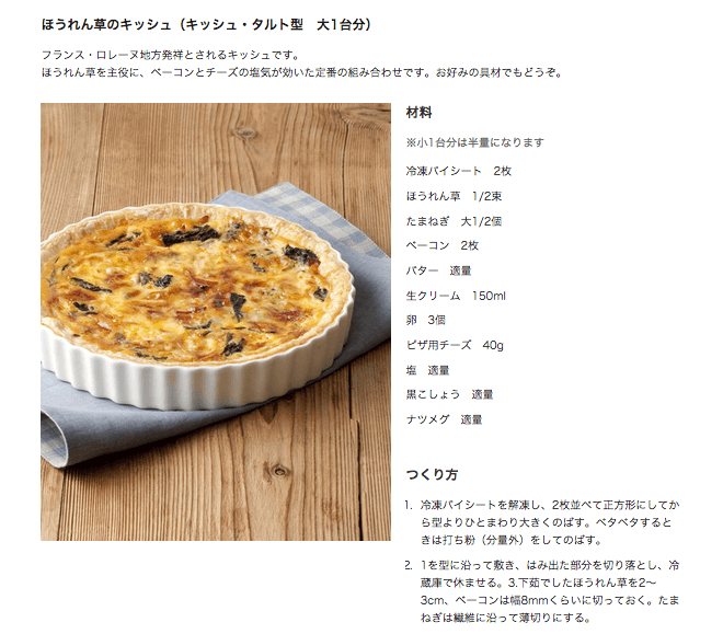ほうれん草のキッシュ | レシピ集 | 無印良品ネットストア