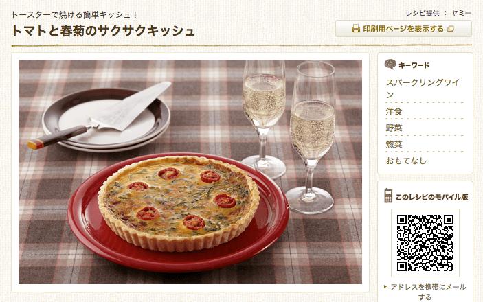 トマトと春菊のサクサクキッシュ | お酒にピッタリ!おすすめレシピ | サッポロビール