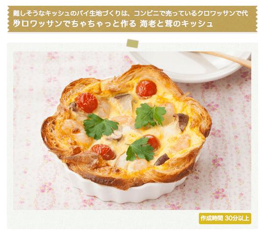 クロワッサンでちゃちゃっと作る 海老と茸のキッシュ|ちゃちゃめしはじめての人のレシピサイト