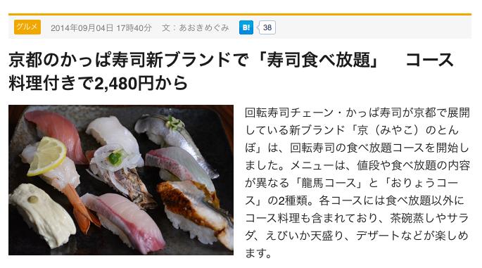 京都のかっぱ寿司新ブランドで「寿司食べ放題」 コース料理付きで2,480円から - はてなニュース