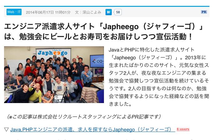 エンジニア派遣求人サイト「Japheego(ジャフィーゴ)」は、勉強会にビールとお寿司をお届けしつつ宣伝活動! - はてなニュース