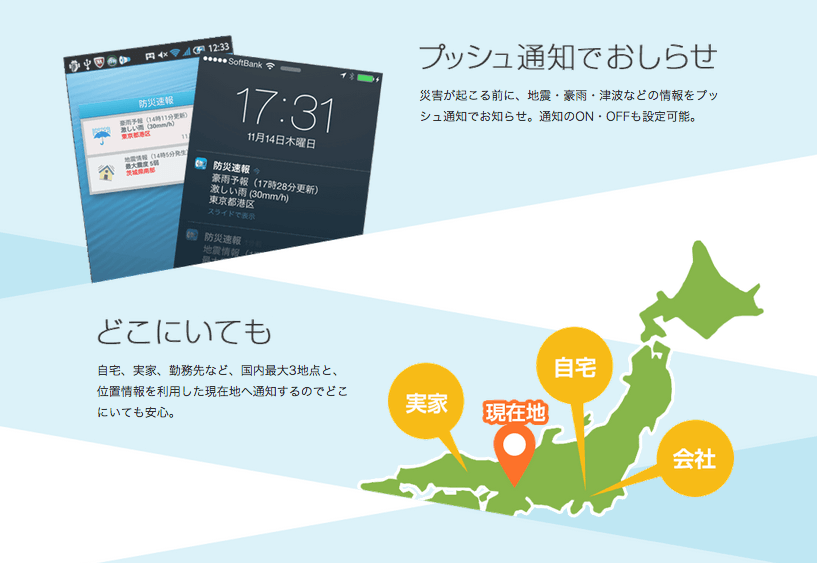 防災速報(無料):地震、津波、ゲリラ豪雨などの速報がメールやスマートフォンアプリに通知 - Yahoo! JAPAN