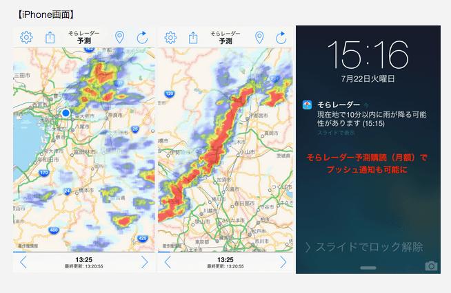 雨雲予測アプリ「そらレーダー」をリリース!~250メートルメッシュで雨雲の位置をお知らせします~ | 雨雲予測アプリ「そらレーダー」をリリース!~250メートルメッシュで雨雲の位置をお知らせします~ニュースリリース | 日本気象協会