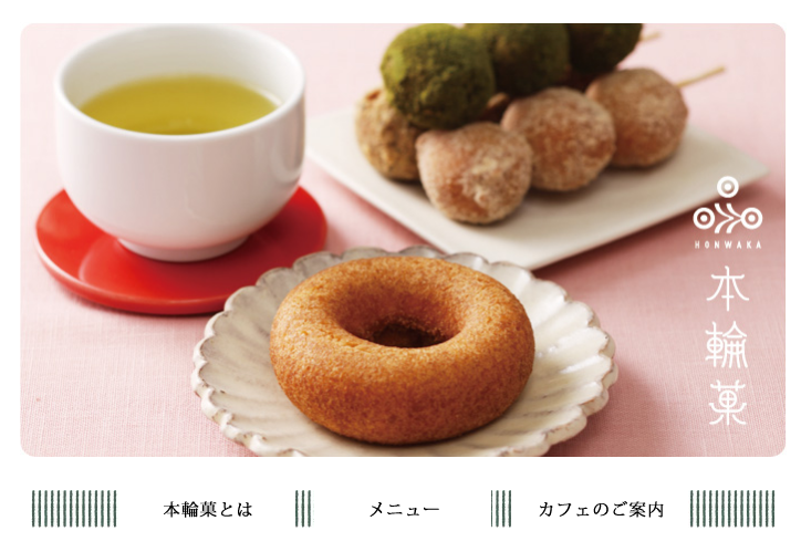 本輪菓京都本店 | ドーナツのフロレスタ | ネイチャードーナツ