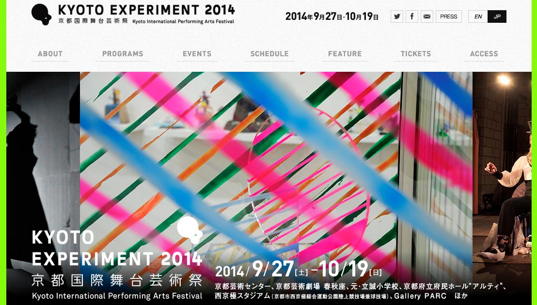 京都国際舞台芸術祭2014