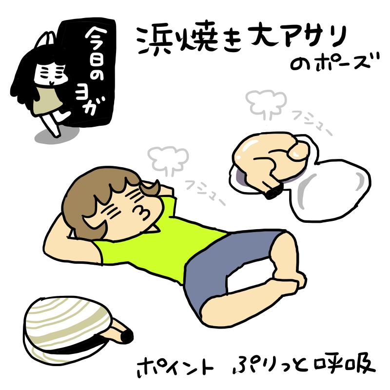 今日のヨガ:浜焼き大アサリ