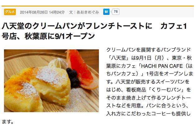 八天堂のクリームパンがフレンチトーストに カフェ1号店、秋葉原に9/1オープン - はてなニュース