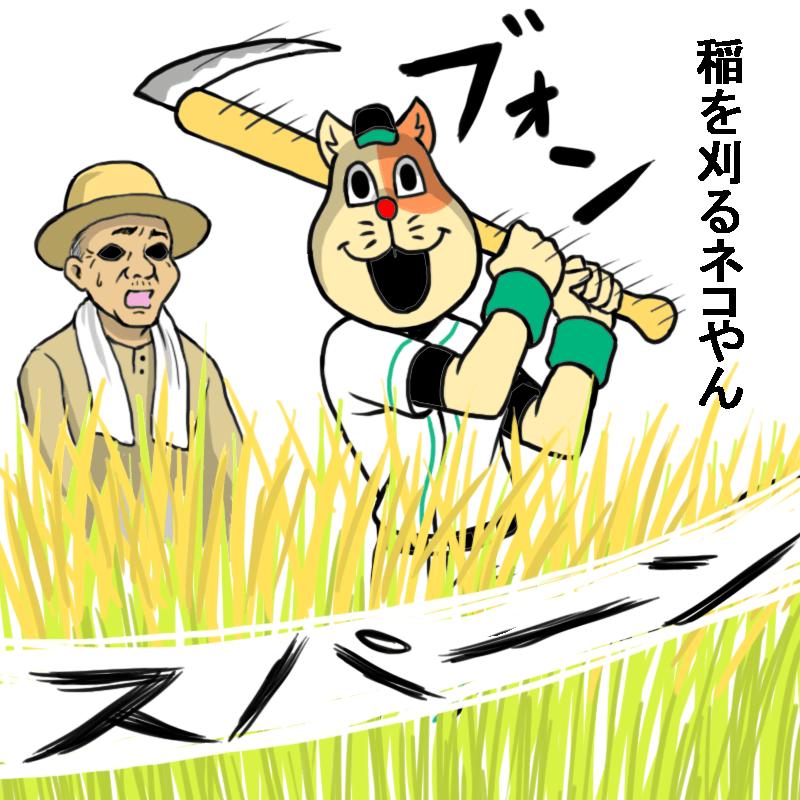 稲を刈るネコやん