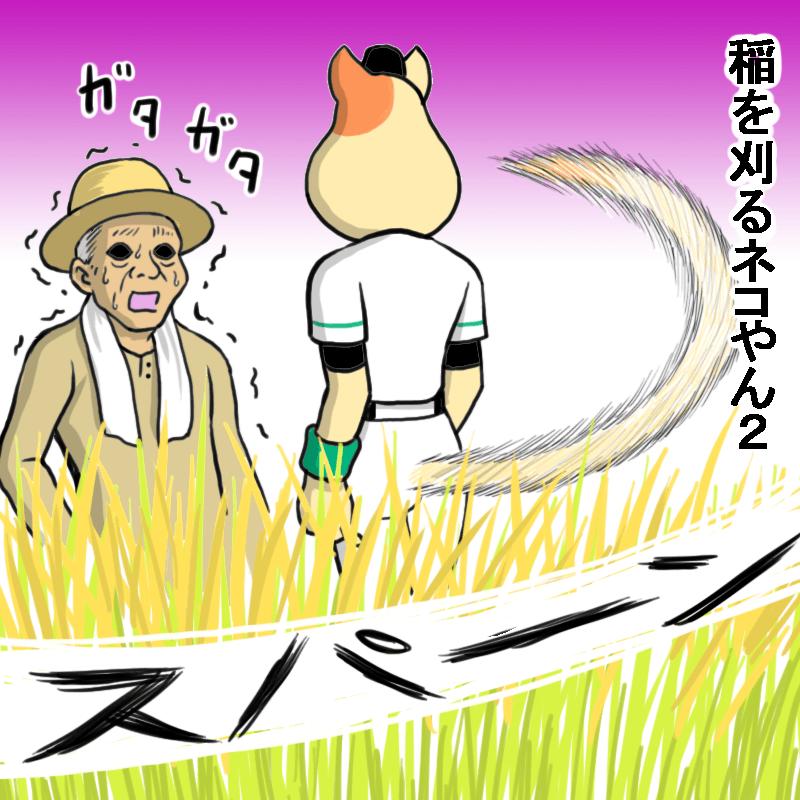 を刈るネコやん2