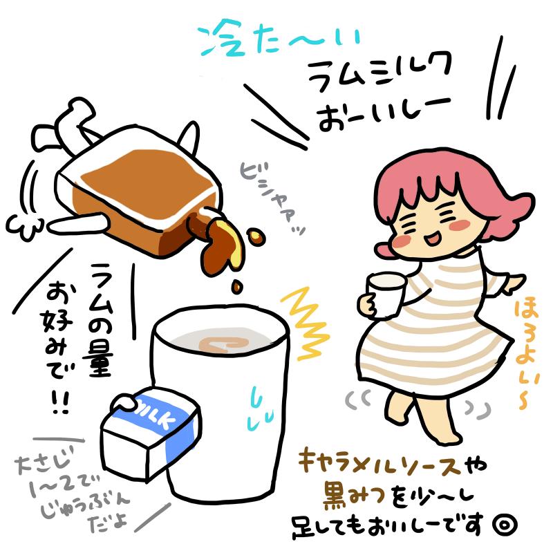 冷た~いラムミルクおーいしー