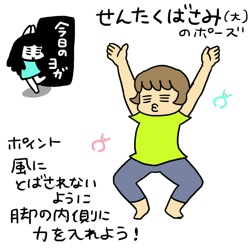 今日のヨガ:せんたくばさみ(大)
