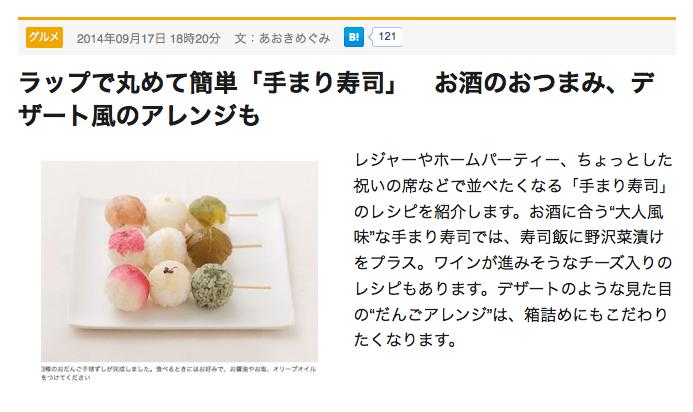 ラップで丸めて簡単「手まり寿司」 お酒のおつまみ、デザート風のアレンジも - はてなニュース