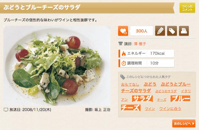 [ぶどうとブルーチーズのサラダ] 料理レシピ|みんなのきょうの料理
