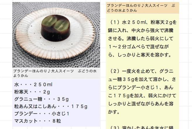 ブランデーほんのり♪大人スイーツ ぶどうの水ようかん   レシピ   ひろしま満点ママ!!   TSSテレビ新広島