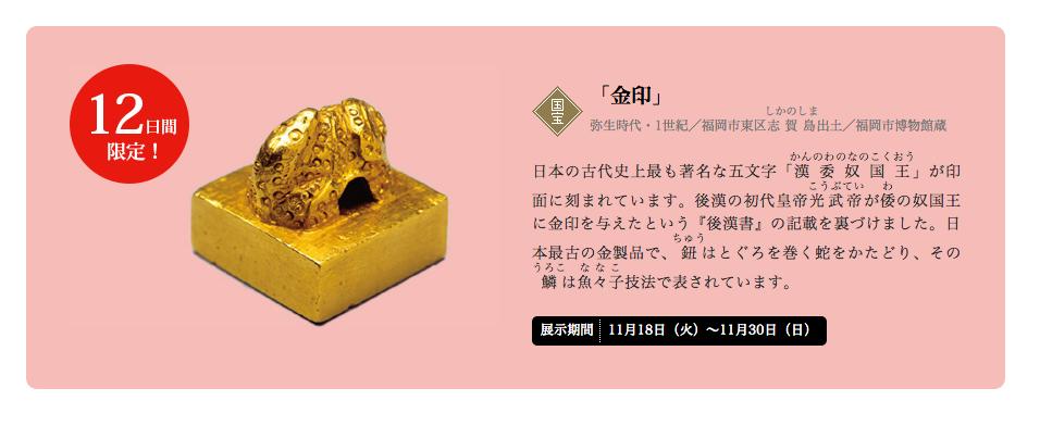 見どころ/日本国宝展