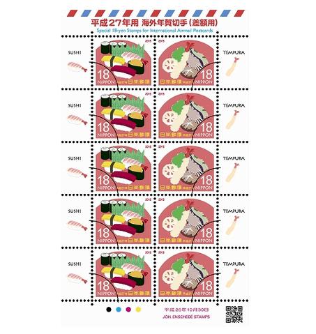 特殊切手「平成27年用年賀郵便切手」の発行 - 日本郵便