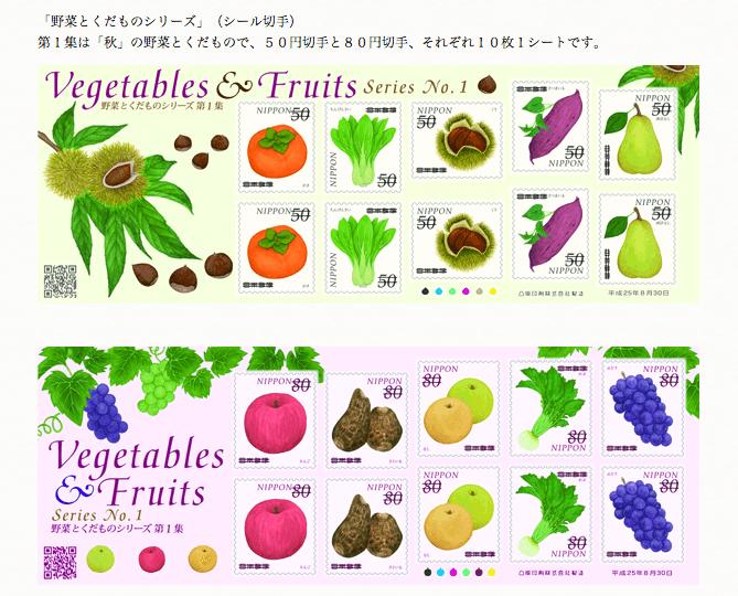 切手「野菜とくだものシリーズ」 | diary | hatano hikaru illustration
