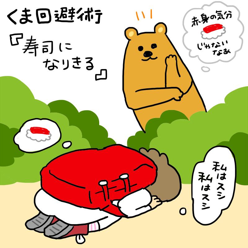 くま回避術『寿司になりきる』