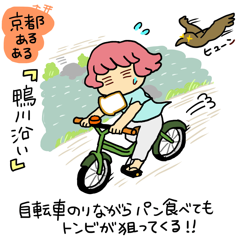 京都あるある「鴨川沿い」
