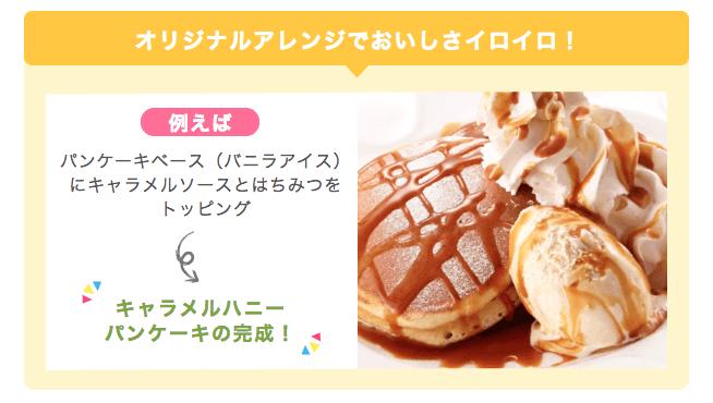 デニーズ|店舗限定 パンケーキ食べ放題