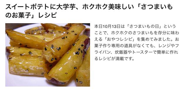 スイートポテトに大学芋、ホクホク美味しい「さつまいものお菓子」レシピ