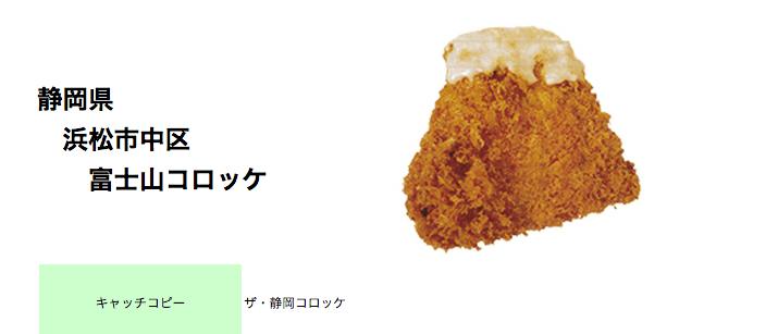 富士山コロッケ 三島の食コーナー 三島フードフェスティバル 三島市
