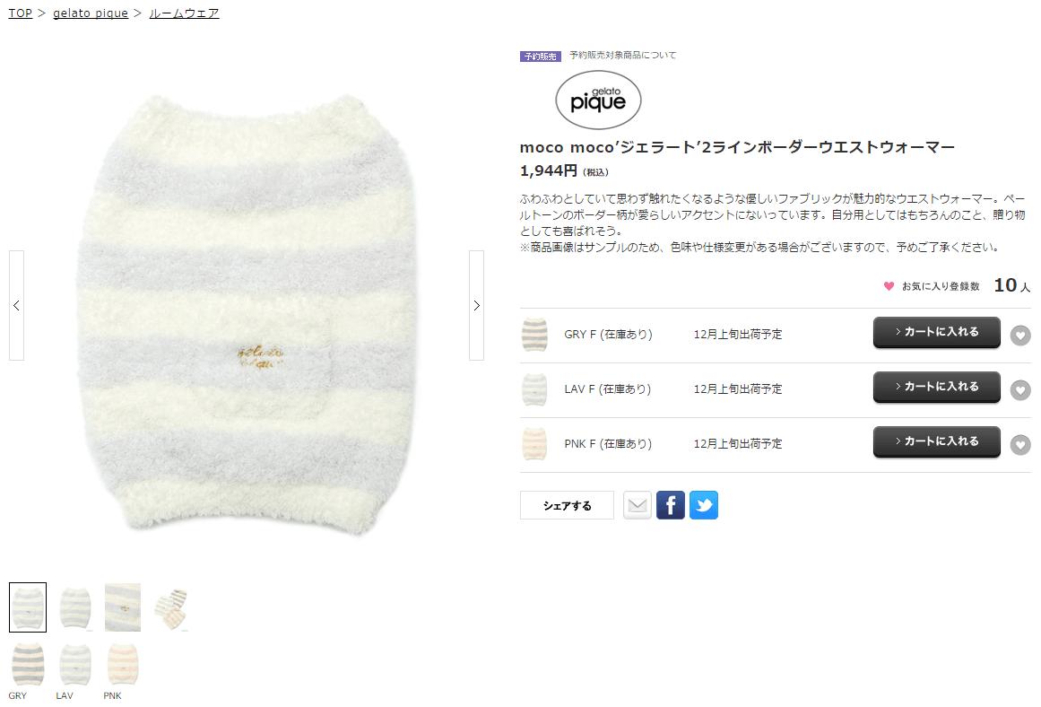 gelato pique(ジェラートピケ) | USAGI ONLINE(ウサギオンライン)|ファッション通販サイト : ルームウェア > moco moco'ジェラート'3ラインボーダーウエストウォーマー
