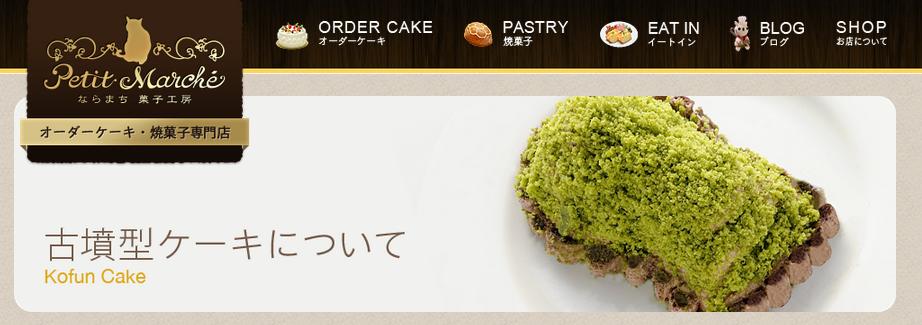 古墳型ケーキについて|【オーダーケーキ・焼菓子専門店】心と体に優しいお菓子 プティ・マルシェ