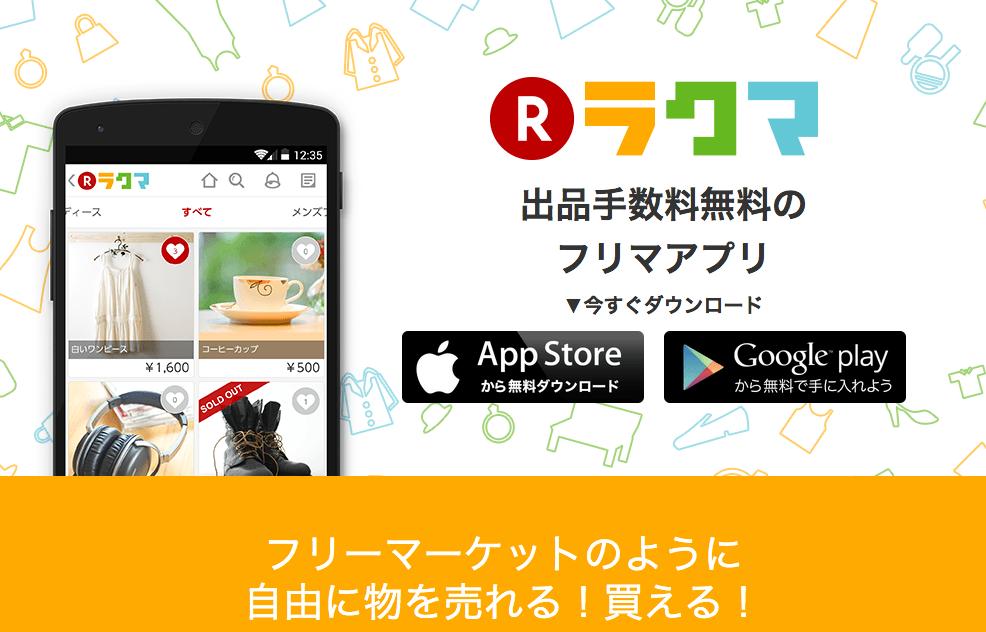 ラクマ:中古/未使用品を売買する楽天のフリマアプリ