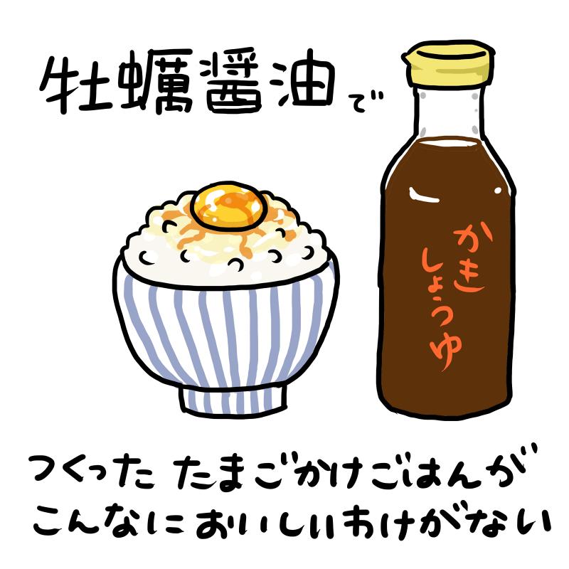 牡蠣醤油でつくったたまごかけごはんがこんなにおいしいわけがない