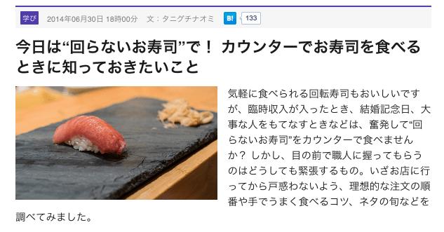 """今日は""""回らないお寿司""""で! カウンターでお寿司を食べるときに知っておきたいこと"""