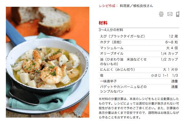 魚介とマッシュルームのアヒージョ
