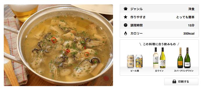 牡蠣のアヒージョ(にんにくオイル煮)